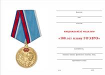 Удостоверение к награде Медаль «100 лет плану ГОЭЛРО» с бланком удостоверения