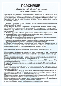 Положение: Медаль «100 лет плану ГОЭЛРО» с бланком удостоверения