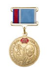 Медаль на квадроколодке «100 лет плану ГОЭЛРО» с бланком удостоверения