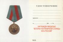 Медаль «Ветеран ПС ФСБ России» с бланком удостоверения