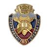 Фрачный значок «85 лет оперативным подразделениям УИС»