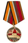 Медаль «105 лет танковым войскам России» с бланком удостоверения