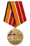 Медаль «470 лет сухопутным войскам» с бланком удостоверения