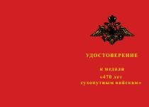 Купить бланк удостоверения Медаль «470 лет сухопутным войскам» с бланком удостоверения
