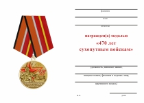 Удостоверение к награде Медаль «470 лет сухопутным войскам» с бланком удостоверения