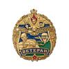 Значок «Ветеран Воздушно-десантных войск России»