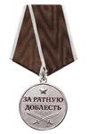 Медаль «За ратную доблесть» с бланком удостоверения