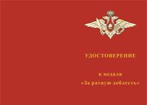 Купить бланк удостоверения Медаль «За ратную доблесть» с бланком удостоверения