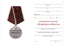 Удостоверение к награде Медаль «За ратную доблесть» с бланком удостоверения