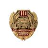 Знак на пуссете «110 лет автомобильным войскам»