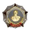 Памятный знак «Орден Пикалова В.К. За заслуги»