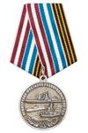 Медаль «Приморская флотилия разнородных сил ТОФ» №2