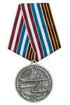 Медаль «Приморская флотилия разнородных сил ТОФ»