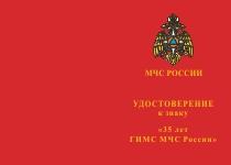 Удостоверение к награде Знак «35 лет ГИМС МЧС России» на колодке с бланком удостоверения