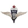 Орденский знак «90 лет ВДВ» II степени (литье с серебрением)
