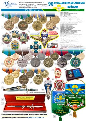 Наградная продукция к 90-летию Воздушно-десантных войск
