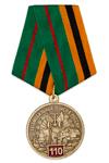 Медаль «110 лет автомобильным войскам ВС России» с бланком удостоверения
