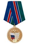 Медаль «80 лет системе профессионально-технического образования» с бланком удостоверения