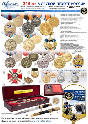 Наградная продукция к 315-летию морской пехоты России