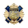Знак «315 лет морской пехоте России» на винтовой закрутке