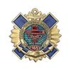 Знак двухуровневый «165 лет минно-торпедной службе» (с винтовой закруткой)