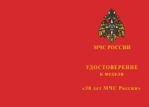 Купить бланк удостоверения Медаль «30 лет МЧС России» с бланком удостоверения