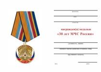 Удостоверение к награде Медаль «30 лет МЧС России» с бланком удостоверения