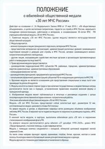 Положение: Медаль «30 лет МЧС России» с бланком удостоверения