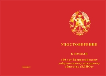 Купить бланк удостоверения Медаль «60 лет Всероссийскому добровольному пожарному обществу (ВДПО)» с бланком удостоверения