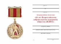 Удостоверение к награде Медаль «60 лет Всероссийскому добровольному пожарному обществу (ВДПО)» с бланком удостоверения