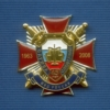 "Знак ""45 лет Службе следствия МВД"""