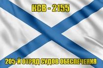 Андреевский флаг КСВ-2155