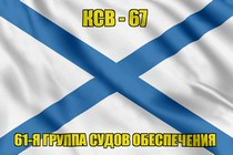 Андреевский флаг КСВ-67