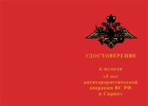 Купить бланк удостоверения Медаль «5 лет антитеррористической операции ВС РФ в Сирии» с бланком удостоверения
