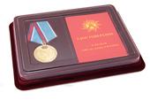 Наградной комплект к медали «100 лет плану ГОЭЛРО»