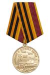 Медаль «70 лет Победы в Курской битве»