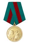 Медаль «70 лет освобождению России, Белоруссии и Украины от немецко-фашистских захватчиков»