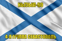Андреевский флаг Кызыл-60