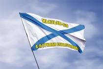 Удостоверение к награде Андреевский флаг Кызыл-60