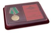 Наградной комплект к медали «За Чеченскую кампанию»