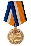 Медаль «165 лет минно-торпедной службе ВМФ» с бланком удостоверения