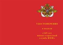 Купить бланк удостоверения Медаль «165 лет минно-торпедной службе ВМФ» с бланком удостоверения