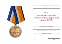 Удостоверение к награде Медаль «165 лет минно-торпедной службе ВМФ» с бланком удостоверения