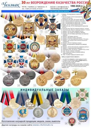 30 лет возрождению казачества России