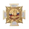 Знак (на винтовой закрутке) «30 лет возрождения казачества России» с бланком удостоверения