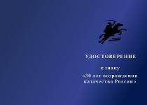 Купить бланк удостоверения Знак (на винтовой закрутке) «30 лет возрождения казачества России» с бланком удостоверения