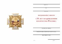 Удостоверение к награде Знак (на винтовой закрутке) «30 лет возрождения казачества России» с бланком удостоверения