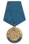 Медаль «Степногорск - 55» с бланком удостоверения