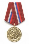 Медаль «ВВ МВД России» с бланком удостоверения