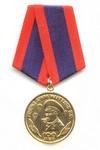Медаль ВДВ России «100 лет генералу Маргелову В.Ф.» с бланком удостоверения